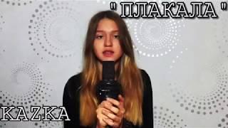 """KAZKA - """"ПЛАКАЛА"""" (cover)"""
