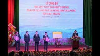 Video Lễ công bố thành lập thị xã Phú Mỹ, tỉnh Bà Rịa Vũng Tàu