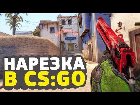 CS:GO - только диглы