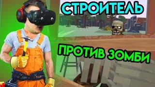 Undead Development   Строитель против Зомби   HTC Vive VR   Упоротые игры