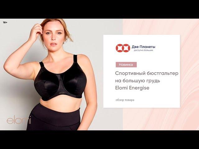 Видео Бюстгальтер ELOMI ENERGISE 8041, Черный