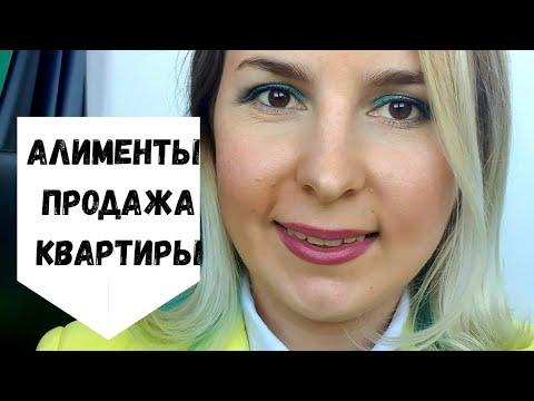 Алименты с продажи квартиры, недвижимости/Нужно ли платить? Семейный юрист в Москве