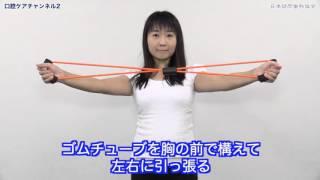 嚥下障害の人のためのゴムチューブ運動