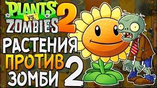 РАСТЕНИЯ ПРОТИВ ЗОМБИ 2 ► Plants vs. Zombies 2 обзор