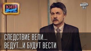 Следствие вели...ведут...и будут вести | Пороблено в Украине, пародия 2014