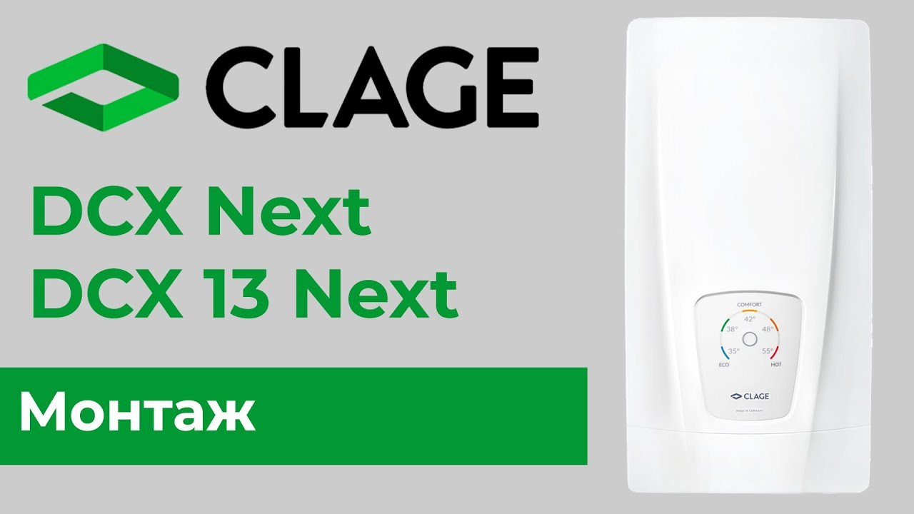 Монтаж проточных трехфазных водонагревателей CLAGE DCX Next и DCX 13 Next