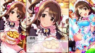 Uzuki Shimamura  - (THE iDOLM@STER: Cinderella Girls) - IdolM@ster Cinderella Girls Mobage [Wonder Maid] Shimamura Uzuki (SUBBED)