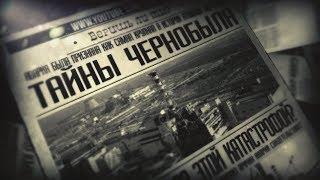Веришь ли ты? | Тайны Чернобыля [#3]