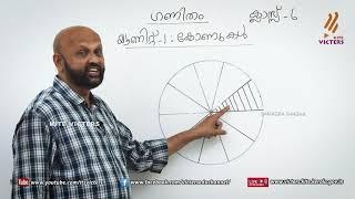 Standard 6 | Mathematics | Class – 05