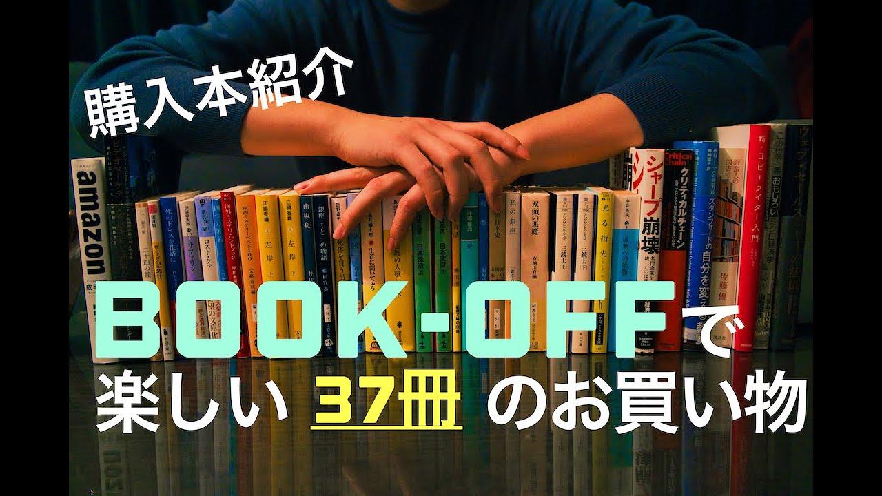 【ブックオフ購入本紹介】数年ぶりに読書にはまった20代(男)の37冊。