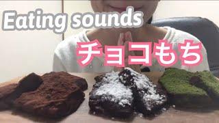 チョコもちを作って食べる Chocolate Mochi ASMR 咀嚼音 Eating Sounds