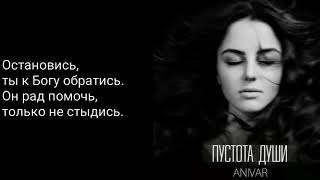 ANIVAR - Пустота души (lyrics)
