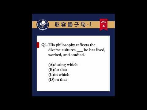 【形容詞子句-1】Q4