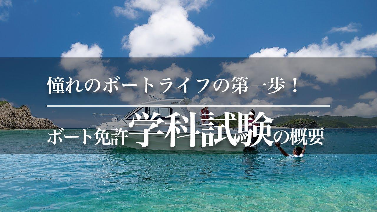 憧れのボートライフの第一歩!ボート免許の学科試験の概要