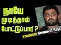 K E Gnanavelraja challenges Tamil Rockers | Yaman Audio Launch | Yaman Movie Audio Launch