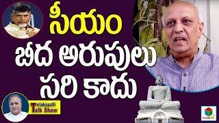IYR Krishna Rao About CM Chandrababu Naidu | AP Capital Amaravati | Telakapalli Talkshow | S Cube TV