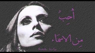 تحميل اغاني فيروز - أحب من الاسماء   Fairouz - Uhibbo men al asmaa MP3