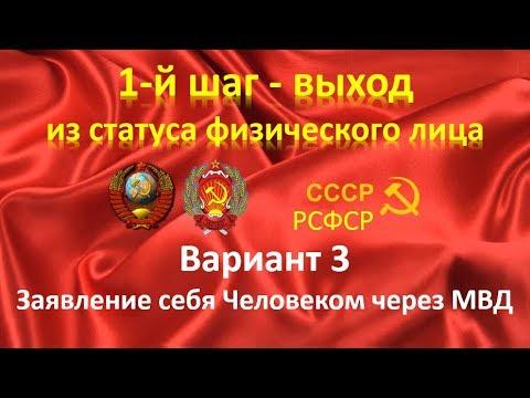 Как заявить себя Человеком через МВД РФ