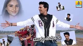 Yenagali - Mussanje Maatu(ಏನಾಗಲಿ - ಮುಸ್ಸಂಜೆ ಮಾತು) | Kiccha Sudeep,Ramya | Sonu Nigam | Jhankar Music