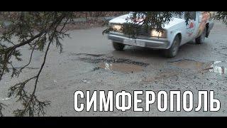 Дороги в Симферополе не улучшились