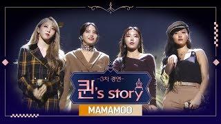 [INA SUB] [퀸' Story] 마마무 'I Miss You' @퀸덤 3차 R2 경연