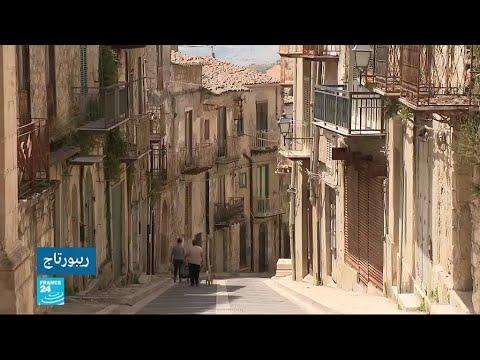 العرب اليوم - شاهد: منزل عطلات بيورو واحد في جزيرة صقلية الإيطالية