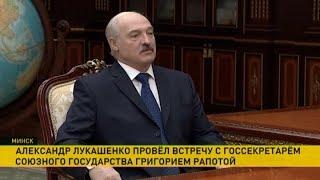 Александр Лукашенко встретился с Григорием Рапотой