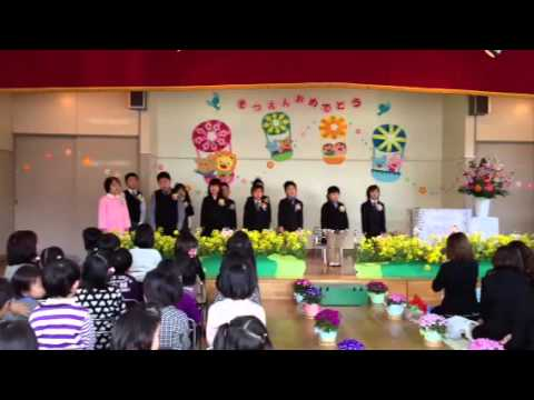 Goshiro Nursery School