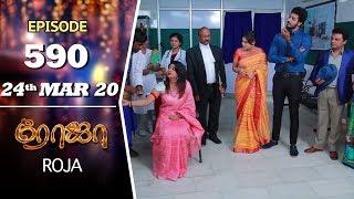 ROJA Serial | Episode 590 | 24th Mar 2020 | Priyanka | SibbuSuryan | SunTV Serial |Saregama TVShows