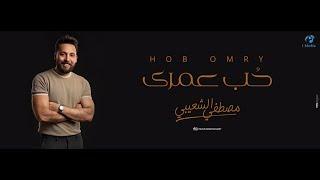 Moustafa Elshoaiby - Hob Omry (Official Lyrics Video) | مصطفي الشعيبي - حب عمري - الفيديو الرسمي تحميل MP3