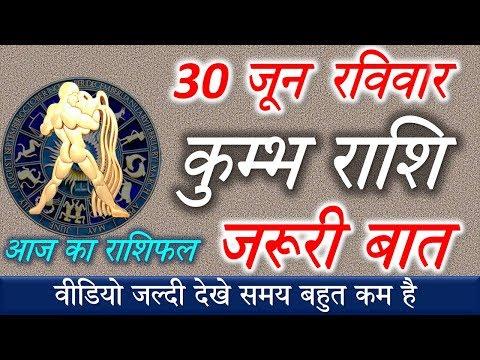 Kumbh Rashi,30 June, कुम्भ राशि का आज का राशिफल