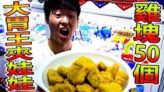 【大胃王夾娃娃!?】失敗就必須要吃雞塊的夾娃娃!!