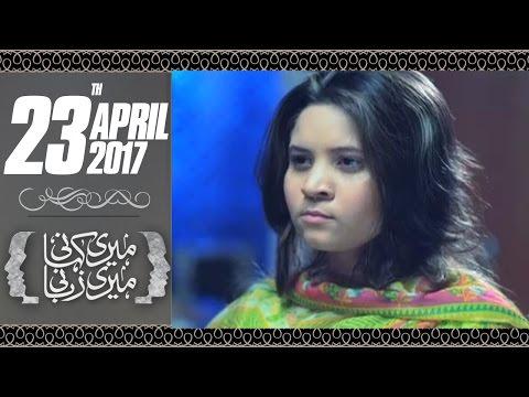 Ek Biwi Se Doosri Biwi Ka Sauda | Meri Kahani Meri Zabani | SAMAA TV | 23 April 2017