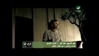 تحميل اغاني AbdulMajeed Abdullah - Alhob Aljadied عبد المجيد عبد الله - الحب الجديد MP3