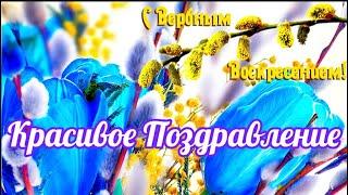 С Вербным Воскресеньем! Очень красивая открытка на Вербное Воскресенье ???? Стих до мурашек???? Открытка