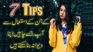 7 Tips to Impress Anyone in Urdu & Hindi