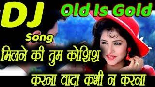 Milne Ki Tum Koshis Karna Wada Kabhi Na Karna [Old Is Gold] Supar Love DJ Song 2019 Mix