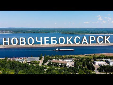 НОВОЧЕБОКСАРСК • РОССИЯ. Путеводитель