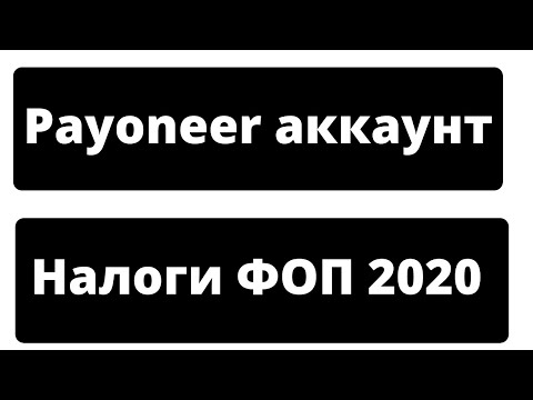 Аккаунт Payoneer ФОП и налоги 2020