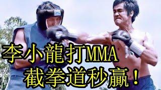李小龍唯一打擂台比賽的影片,截拳道也用上了,簡直就是MMA鼻祖!