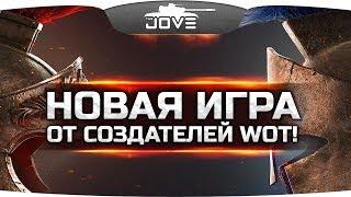 Новая игра от создателей World Of Tanks ● Первый Взгляд