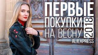ОДЕЖДА НА ВЕСНУ 2018 c AliExpress | КЛАССНЫЕ И ДЕШЕВЫЕ ПОКУПКИ С АЛИЭКСПРЕСС #SACVOYAGE