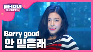 Show Champion EP.206 Berry good - don't believe