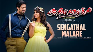 Sengathal Malare Video Song | Sooryavamsi Tamil Movie | Yash, Radhika Pandit | V.Harikrishna