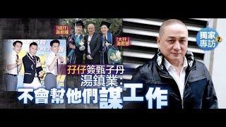 【大粵網•香港】湯鎮業不用為孖仔娛圈事業操心