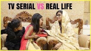 TV Serials VS Real Life | Samreen Ali