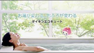エコキュート ウルトラファインバブル入浴