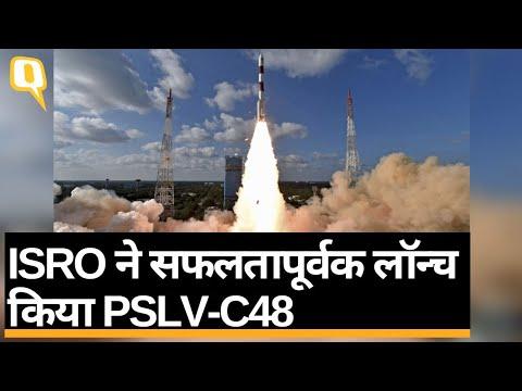 ISRO ने RISAT-2BR1 और 9 विदेशी सेटेलाइट लॉन्च की   Quint Hindi
