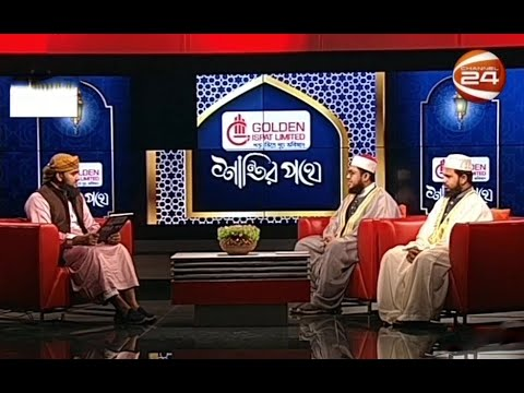 শান্তির পথে | Shantir Pothe | 14 August 2020