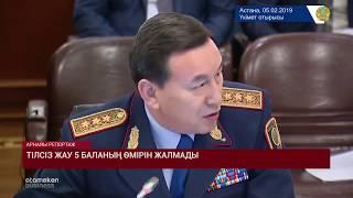 Тілсіз жау бес баланың өмірін жалмады/Арнайы репортаж